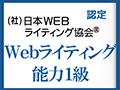 webライティング能力検定1級