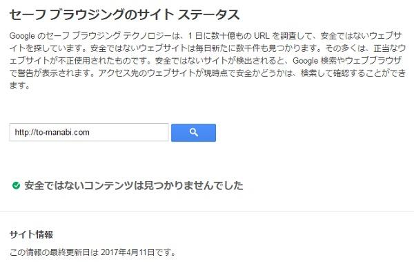 画像:google セーフブラウジング結果