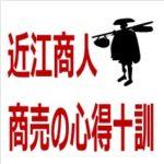 近江商人:商売の心得十訓のサムネイル画像