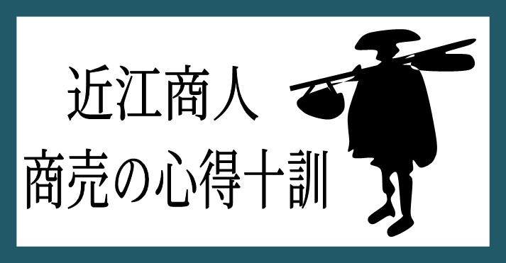 近江商人:商売の心得十訓のイメージ画像