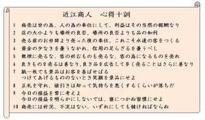 近江商人 商売の心得十訓 横書き