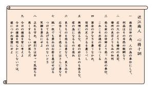 近江商人 商売の心得十訓 縦書き
