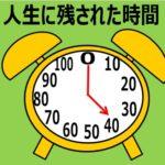 「人生に残された時間」を時計で表したロゴ画像