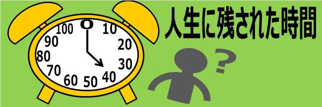 「人生に残された時間」を時計で表したイメージ画像