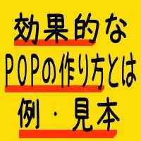 記事「効果的なPOPの作り方とは?例・見本」のサムネイル画像