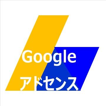 Googleアドセンス説明用に作ったロゴ
