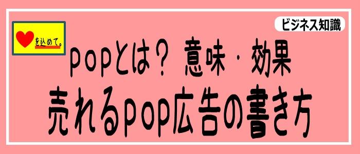 記事「popとは?意味・効果・売れるpop広告の書き方」のトップ画像
