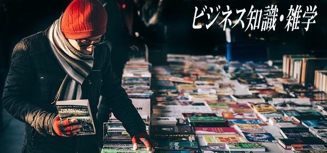 本を買おうとしている男性、カテゴリー:「ビジネス知識・雑学」のサムネイル