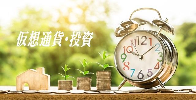 カテゴリー「仮想通貨・投資」のイメージ