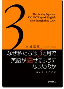 英語が話せるようになる本