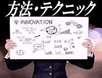 カテゴリー「ビジネスの方法・テクニック」のイメージ