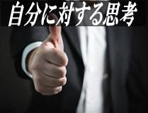 自身に満ちたビジネスマン:カテゴリー「自分に対する思考」のイメージ