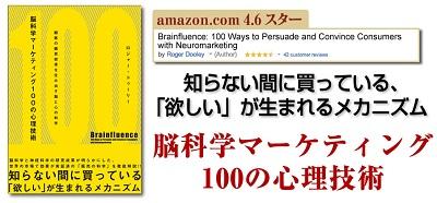 ダイレクト出版:脳科学マーケティング100の心理技術