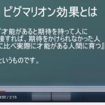 SHIGOTORIAL(シゴトリアル)投稿動画「ピグマリオン効果」「ゴーレム効果」とは