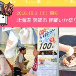 ニコニコ町会議in函館2016.10.1土