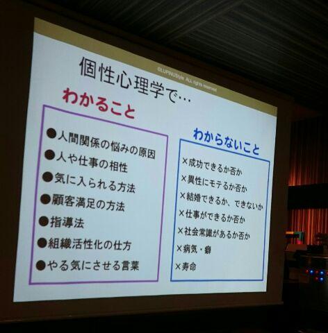 ISD個性心理学の講座での画像