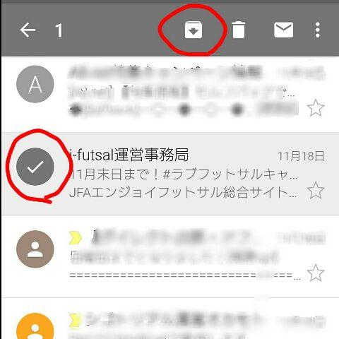 gmailでのアーカイブ例
