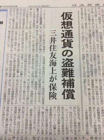 三井住友海上が仮想通貨の盗難補償保険