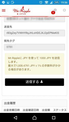 rippleの現金化2