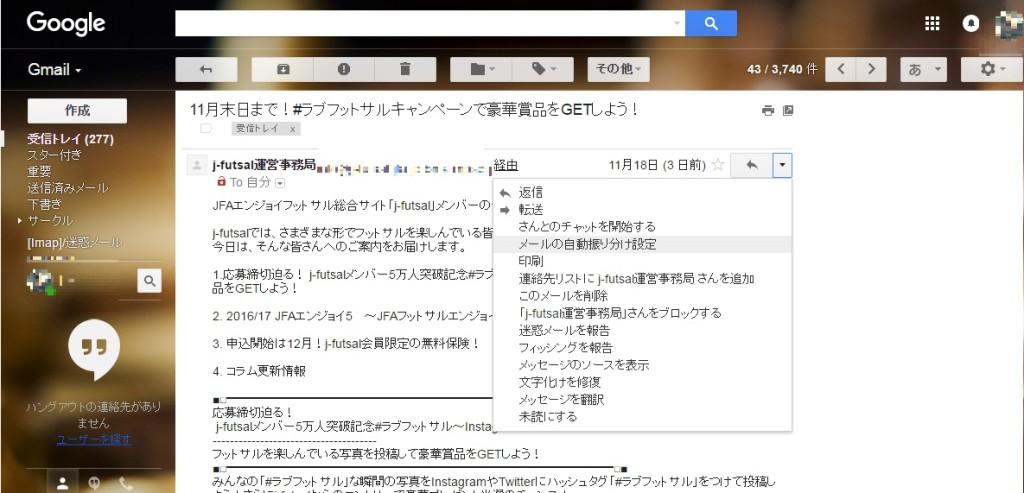 gmailのフィルタについて