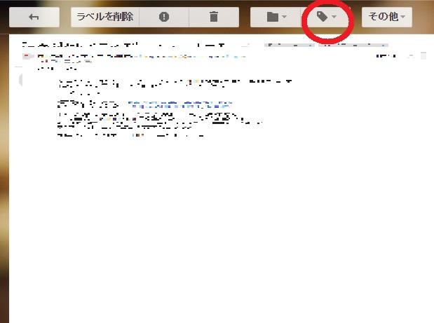 gmailのラベル例