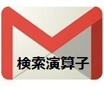 gmail検索演算子