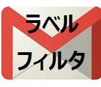gmailのラベルとフィルタについて