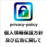 プライバシーポリシー(個人情報保護)及び広告に関して