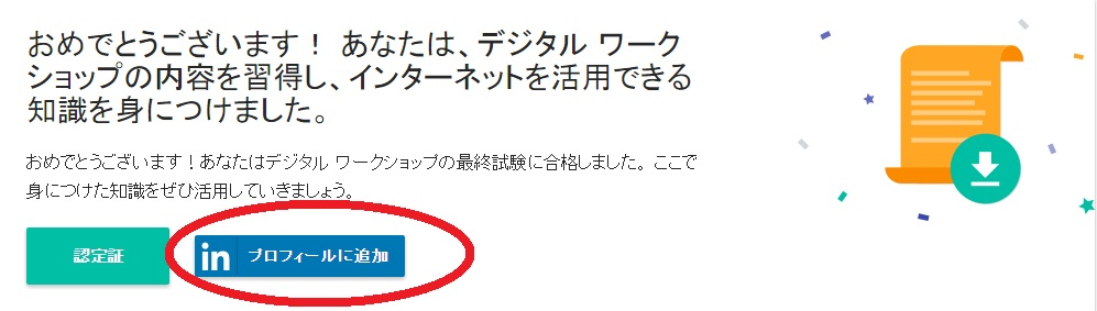 ネットビジネスに活かせる「デジタルワークショップ」の認定証はLinkedInのプロフィールに追加できます