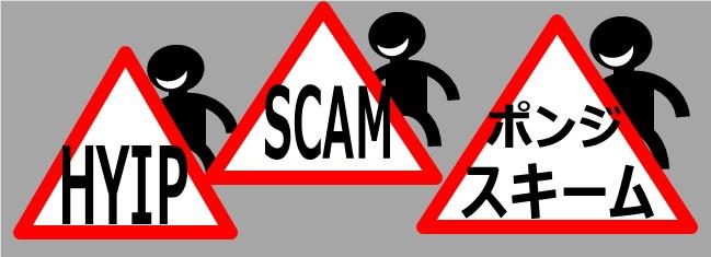 hyip(ハイプ)、scam(スカム)、ポンジ・スキームのイメージ画像
