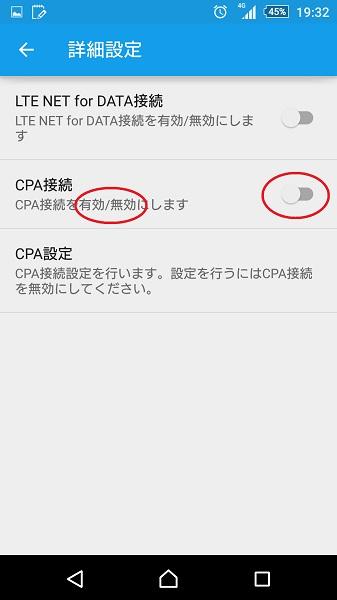 cpa接続・設定