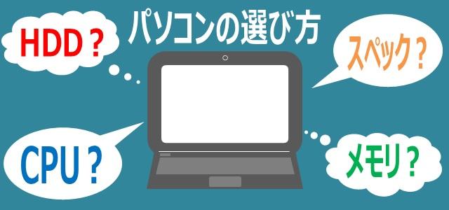パソコンの選び方:HDD・CPU・メモリ・スペックの意味