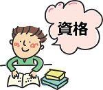 資格の受験勉強