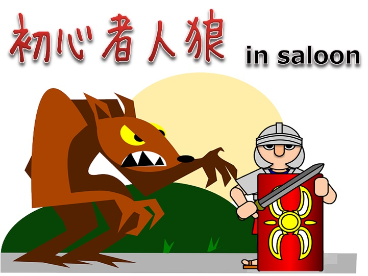 初心者人狼 in saloon 大人の遊戯部