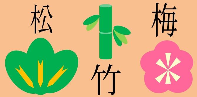 松竹梅のイラスト・画像