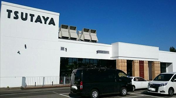 tutaya(ツタヤ)美しが丘店