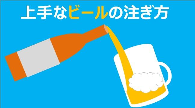 ビールをジョッキに注いでいる画像(画像:Teaching Othersによる自作)