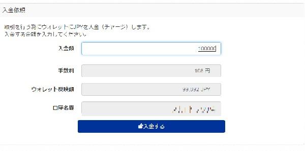 Mr.rippleで10万円分入金