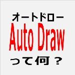画像:autodraw(オートドロー)について