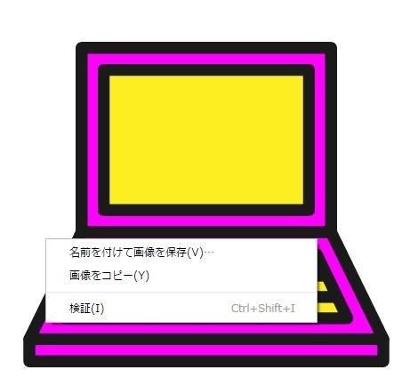 画像:autodraw(オートドロー)で画像を右クリック