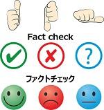 画像:fact check ファクトチェック