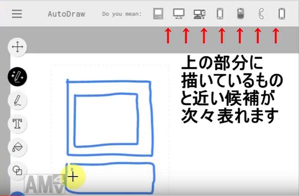 画像:autodraw(オートドロー)の使い方2