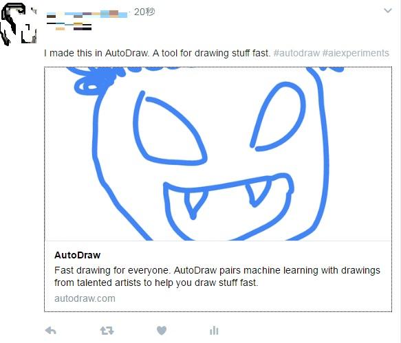 画像:autodraw(オートドロー)で画像をツイッターにシェアした様子