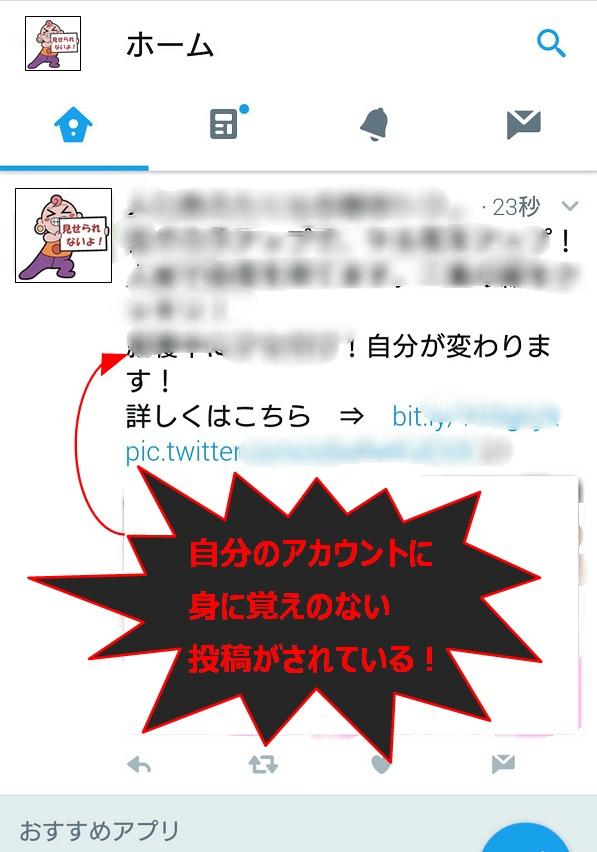 画像:twitter(ツイッター)のアカウントが乗っ取られた時の画面