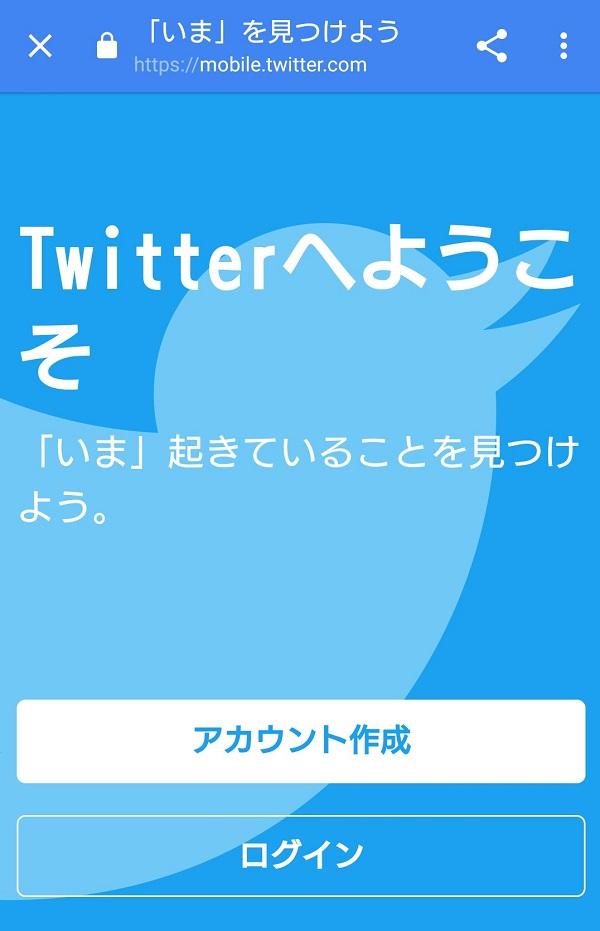 画像:twitter(ツイッター)のアカウントが乗っ取られた時の対処方法1