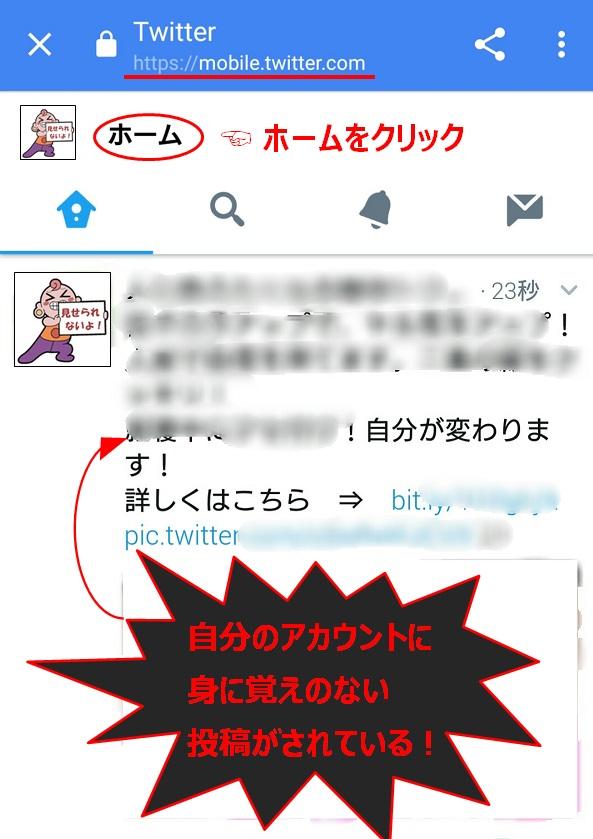 画像:twitter(ツイッター)のアカウントが乗っ取られた時の対処方法2