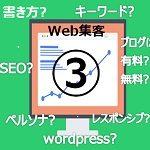 画像:web(ネット)ビジネス初心者が集客などを行うための方法3