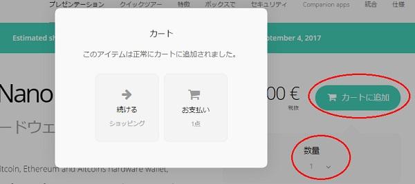 ledger nano sの購入方法3