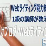 第1回 初心者向けブログ・webライティング講座