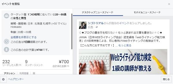 webライティング講座のために出したfacebook広告例
